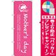 のぼり旗 Mothers day (SNB-2816) [プレゼント付]