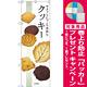 のぼり旗 サクッとにっこり手作りクッキー (SNB-2840) [プレゼント付]
