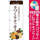 のぼり旗 手作りクッキー (SNB-2841) [プレゼント付]