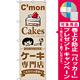 のぼり旗 ケーキ専門店 (SNB-2850) [プレゼント付]