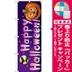 のぼり旗 Happy Halloween! (SNB-2877) [プレゼント付]