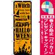 のぼり旗 Happy Halloween (城シルエット) (SNB-2880) [プレゼント付]