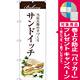 のぼり旗 サンドイッチ (SNB-2890) [プレゼント付]