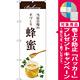 のぼり旗 蜂蜜 (SNB-2908) [プレゼント付]