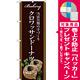 のぼり旗 クロワッサンドーナツ ブラウン (SNB-2919) [プレゼント付]
