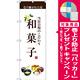 のぼり旗 和菓子 (茶文字) (SNB-2954) [プレゼント付]