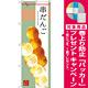 のぼり旗 串だんご イラスト中心 (SNB-2973) [プレゼント付]