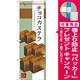 のぼり旗 チョコカステラ (SNB-2988) [プレゼント付]