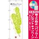 のぼり旗 串だんご (ずんだ) (白地) (SNB-2996) [プレゼント付]