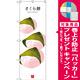 のぼり旗 さくら餅 (白地) (SNB-3001) [プレゼント付]