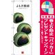 のぼり旗 よもぎ饅頭 (白地) (SNB-3005) [プレゼント付]