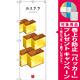 のぼり旗 カステラ (白地) (SNB-3009) [プレゼント付]