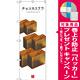 のぼり旗 チョコカステラ (白地) (SNB-3010) [プレゼント付]