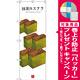 のぼり旗 抹茶カステラ (白地) (SNB-3011) [プレゼント付]