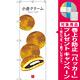 のぼり旗 小倉クリーム (白地) (SNB-3013) [プレゼント付]
