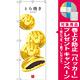 のぼり旗 とら焼き (白地) (SNB-3015) [プレゼント付]