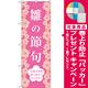 のぼり旗 雛の節句 (SNB-3043) [プレゼント付]