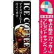 のぼり旗 ICE COFFEE (SNB-3071) [プレゼント付]