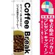 のぼり旗 Coffee Break (SNB-3075) [プレゼント付]