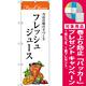 のぼり旗 フレッシュジュース 当店自慢の手づくり イラスト (SNB-3077) [プレゼント付]