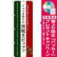 のぼり旗 窯焼きピッツァ (白地) (SNB-3088) [プレゼント付]