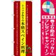 のぼり旗 本格スペイン料理 (黄地) (SNB-3089) [プレゼント付]