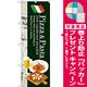 のぼり旗 Pizza & Pasta (SNB-3102) [プレゼント付]