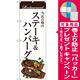 のぼり旗 ステーキ&ハンバーグ (白地) (SNB-3108) [プレゼント付]