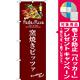 のぼり旗 窯焼きピッツァ (赤) (SNB-3113) [プレゼント付]