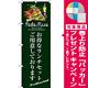 のぼり旗 お得なランチセット (緑) (SNB-3116) [プレゼント付]