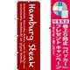 のぼり旗 Hamburg Steak (赤) (SNB-3121) [プレゼント付]