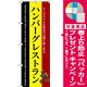 のぼり旗 ハンバーグレストラン (SNB-3124) [プレゼント付]