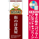 のぼり旗 街の洋食屋 (SNB-3125) [プレゼント付]