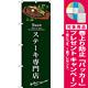 のぼり旗 ステーキ専門店 (緑) (SNB-3134) [プレゼント付]