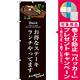のぼり旗 お得なステーキランチ (茶) (SNB-3139) [プレゼント付]