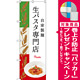 のぼり旗 生パスタ専門店 (SNB-3148) [プレゼント付]