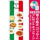 のぼり旗 Pasta&Pizza (写真) (SNB-3151) [プレゼント付]