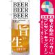 (新)のぼり旗 旨い生BEER (SNB-3203) [プレゼント付]