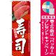 のぼり旗 寿司 赤地 (SNB-3232) [プレゼント付]