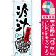 のぼり旗 冷汁 (SNB-3260) [プレゼント付]