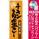 のぼり旗 宮崎名物 チキン南蛮カレー 味自慢 (SNB-3266) [プレゼント付]