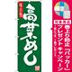のぼり旗 高菜めし 緑地 白文字(SNB-3271) [プレゼント付]