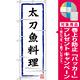 のぼり旗 太刀魚料理 (SNB-3273) [プレゼント付]