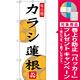 のぼり旗 カラシ蓮根 (SNB-3282) [プレゼント付]