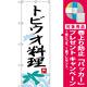 のぼり旗 トビウオ料理 (SNB-3304) [プレゼント付]