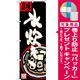 のぼり旗 水炊き 味自慢 (SNB-3326) [プレゼント付]