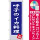 のぼり旗 呼子のイカ料理  (SNB-3329) [プレゼント付]