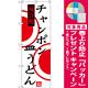 のぼり旗 チャンポン 皿うどん (SNB-3348) [プレゼント付]