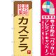 のぼり旗 長崎銘菓 カステラ (SNB-3352) [プレゼント付]