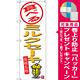 のぼり旗 食べるミルクセーキ 白地 (SNB-3355) [プレゼント付]